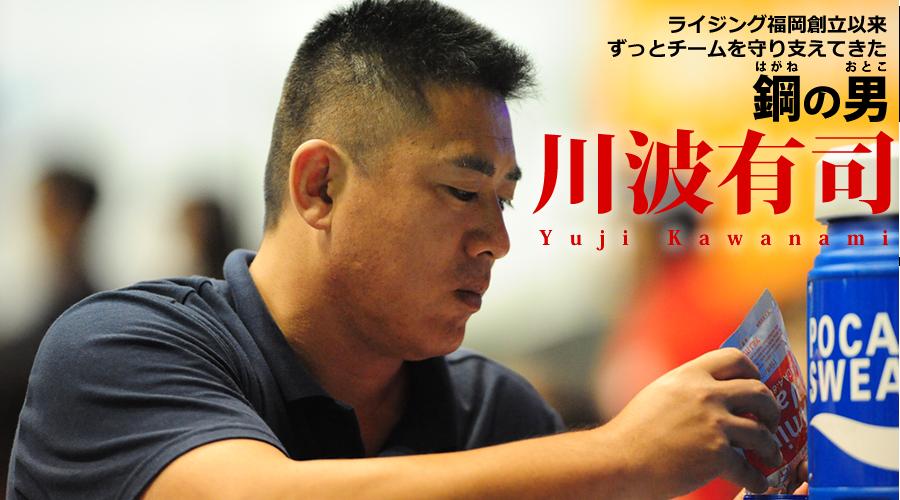 ライジング福岡創立以来ずっとチームを守り支えてきた鋼の男川波有司