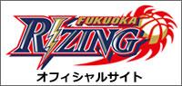 ライジング福岡オフィシャルサイト
