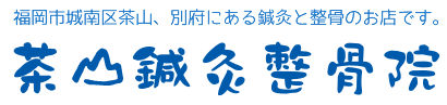 茶山鍼灸整骨院/福岡市城南区茶山、別府にある鍼灸と整骨のお店です。