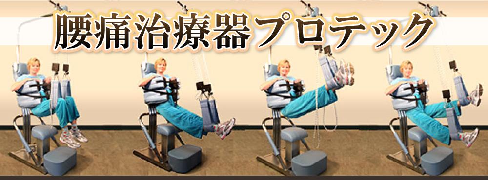 腰痛治療器 プロテック
